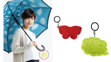 傘&フラッシュアンブレラマーカー